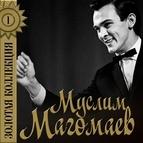 Муслим Магомаев альбом Золотая коллекция