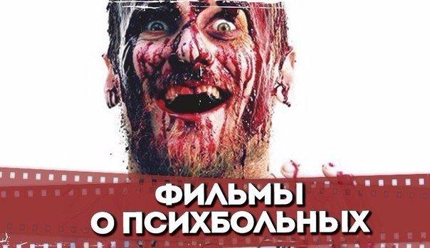 Подборка фильмов ужасов из темы