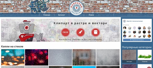 clipart-db.ru новый дизайн