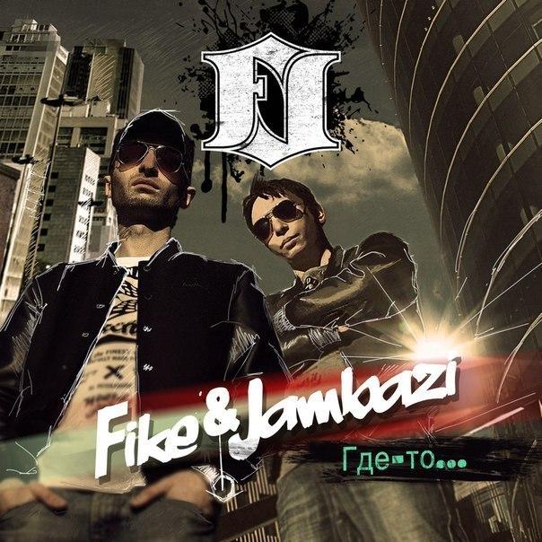 Fike & Jambazi - Где-то (2013) (п.у. Линда, Нуки, Блондинка КсЮ)