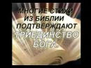 ТриЕдинство Бога Дерек Принс просто и доступно