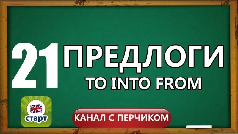 Английские ПРЕДЛОГИ направления TO INTO FROM