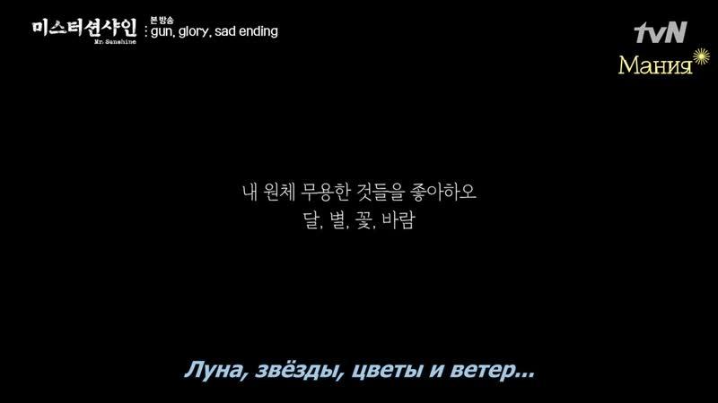 [Mania] Спешл Винтовка, слава, печальный конец [720] Мистер Саншайн/Mr.Sunshine