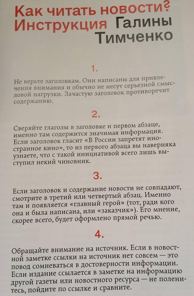 Галина Тимченко - Как читать новости?