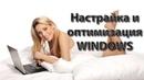 💻 Настройка и оптимизация windows 💻 Превращаем компьютер в ракету 🐈 КотНаебAXTUNG