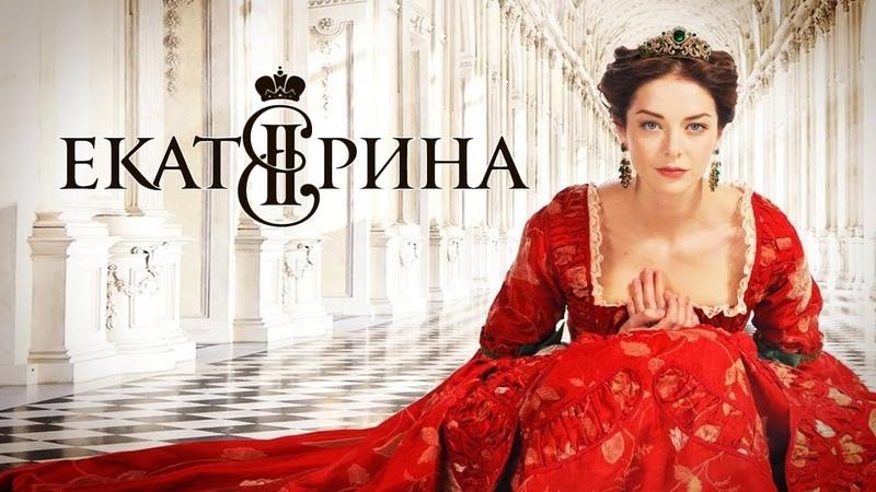 Екатерина 1 сезон Все серии подряд 2014 Историческая драма @ Русские сериалы