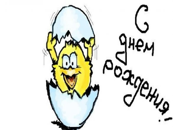 Поздравления ко дню рождения с яйцами
