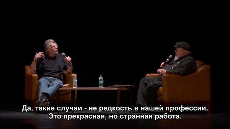 Стивен Кинг и Джордж Мартин в Зачарованной Стране (русские субтитры) | George RR Martin and Stephen King