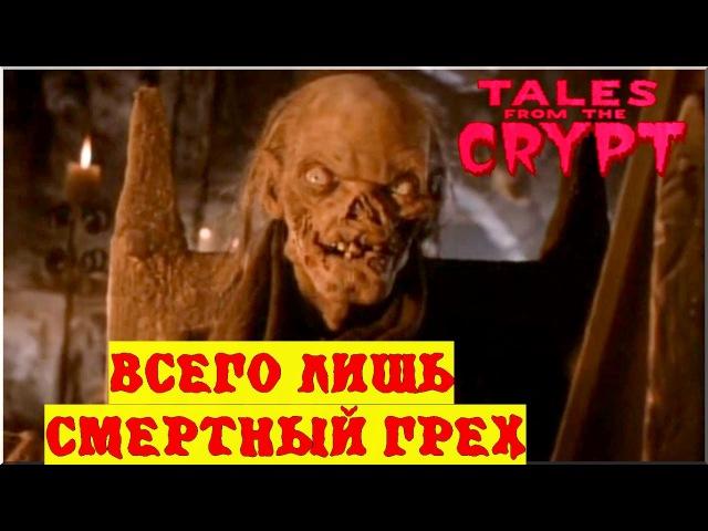Байки из склепа - Всего Лишь Смертный Грех | 4 эпизод 1 сезон | Ужасы | HD 720p