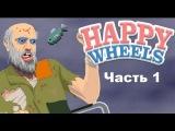 [PC] | Happy Wheels | Часть 1 | У меня в ... меч!