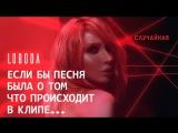 ЛОБОДА / LOBODA - Случайная (Если бы песня была о том что происходит в клипе)