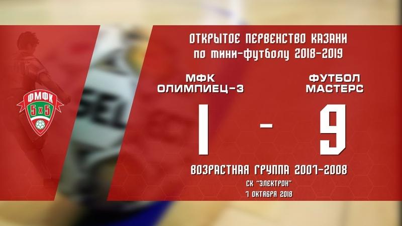 ФМФК 2018 2019 Юноши 2007 2008 Олимпиец 3 Футбол Мастерс 1 9 0 3