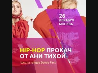 HIP-HOP ПРОКАЧ от АНИ ТИХОЙ 26 декабря в Москве