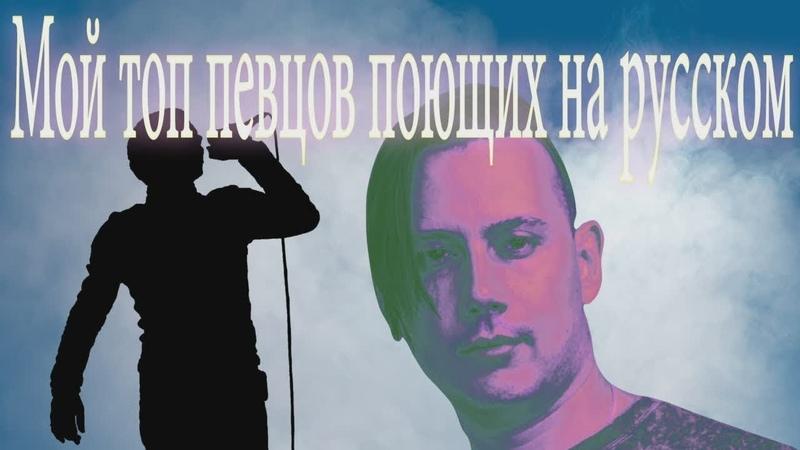 Мой топ певцов поющих на русском