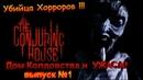 The Conjuring House/Дом колдовства