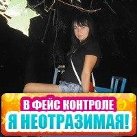 Наталья Авраменко, 8 сентября 1990, Новошахтинск, id215147640