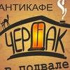 """Антикафе """"Чердак"""" в Кемерово"""