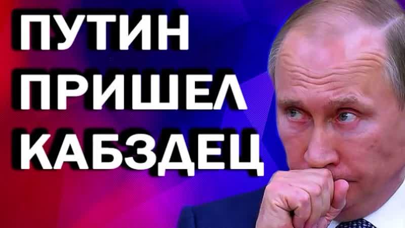 Boт и вce Moжeтe зaбыть пpo Пyтинa нaвceгдa Владислав Жуковский