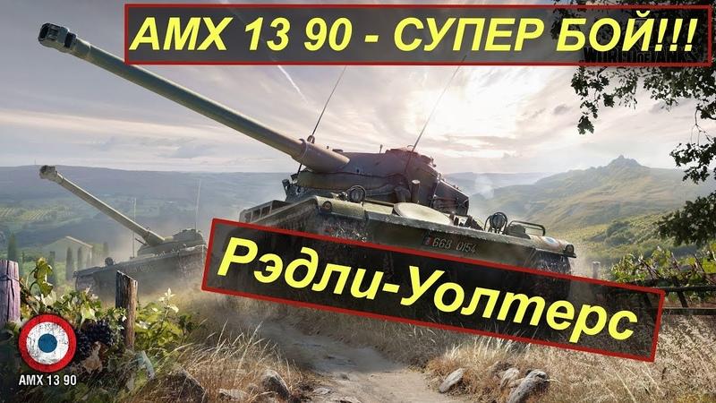 АМХ 13 90 - СУПЕР БОЙ Рэдли-Уолтерс Защитник