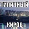 ТИПИЧНЫЙ КИРОВ
