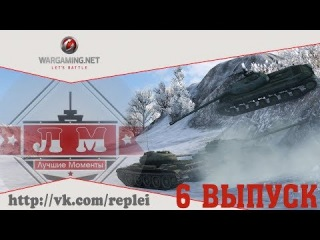 Программа «Лучшие Моменты World of Tanks» №6