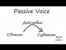 Видеоурок по английскому языку_ Passive Voice - Страдательный залог