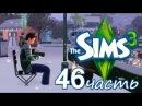 The Sims 3 ч46 - Вот она пришла весна..