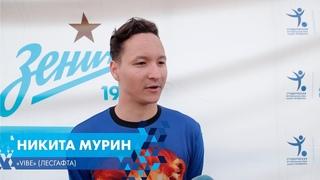 Никита Мурин -