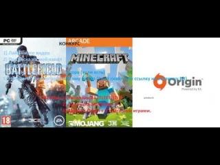 НОВЫЙ КОНКУРС!!! призы: battlefield 4, minecraft, аккаунт origin (2 платные игры)