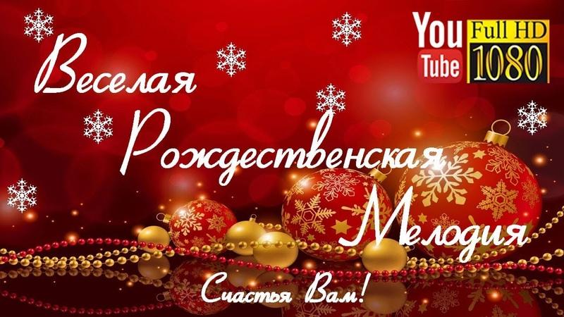 1 час 🎄 Лучшая Новогодняя Музыка 2018 для Релакса 🎄 Веселая Рождественская Мелодия 🎄 Рождество