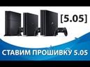 Установка прошивки на PS4 с флешки [5.05]