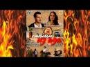 С любовью из ада (2011) Приключенческий фильм