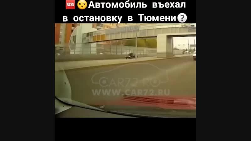 автомобиль въехал в остановку Тюмень