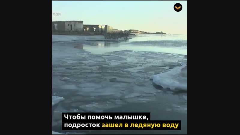 В Приморье подросток спас девочку которая чуть не уплыла в море на льдине