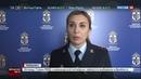Новости на Россия 24 • Подозреваемая в издевательстве над животными пыталась скрыться