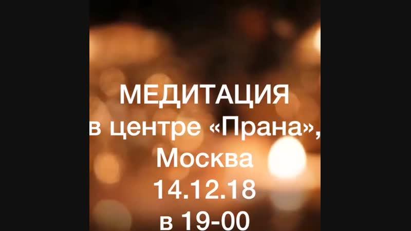 🙏Сегодня в йога центре Прана в Москве пройдёт медитация с поющими тибетскими чашами Шавасана под звуки тибетских чаш Прово