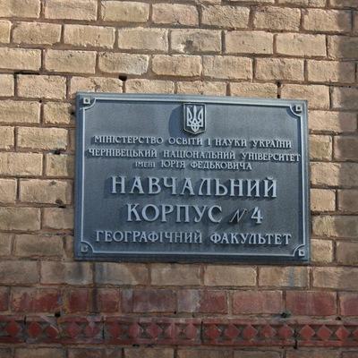 Коля Жебчук, 4 марта 1997, Черновцы, id226727594