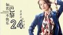 【English Sub】如若巴黎不快乐 24丨Paris Unhappy 24(主演:张翰,阚清子,林雨申,张雅玫)【未210