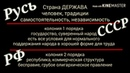 Власть РФ как оно есть. Колония. ConservA