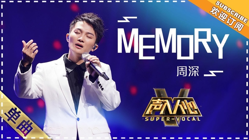 周深《memory》:一段从仙境飘来的歌声 - 单曲纯享《声入人心》 Super-Vocal【歌手官