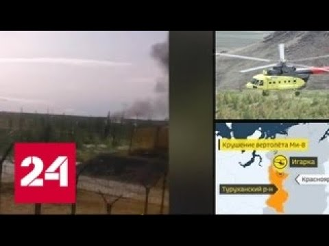 Компания UTair принесла соболезнования семьям погибших в крушении Ми-8 - Россия 24