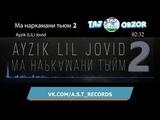 Ayzik LiL Jovid_Ма наракамани тыйм 2 часть HD (Audio version)