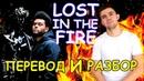 Перевод и разбор The Weeknd - Lost in the fire . О сексе и не только. Английский по песням.