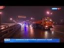Россия 24 - Три человека пострадали в аварии на МКАДе - Россия 24