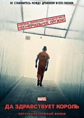 Короткометражка Marvel: Да Здравствует Король   постер