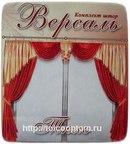 Купить шторы оптом Версаль.