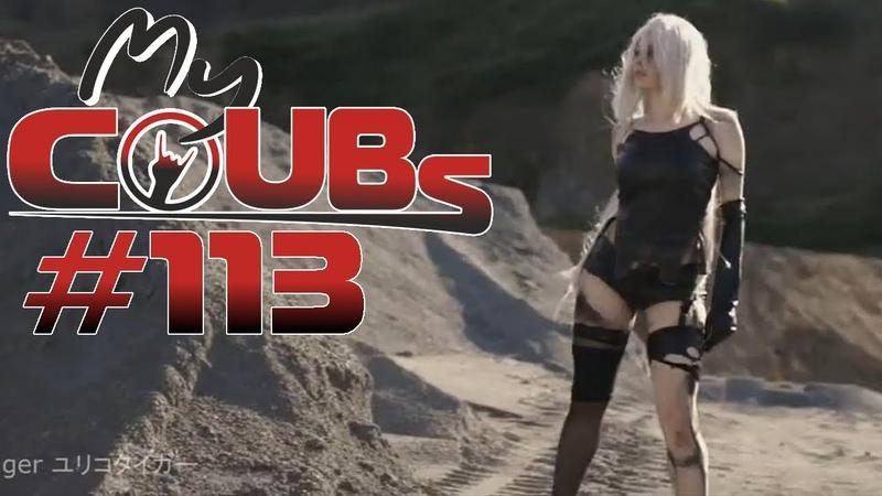 MC2 113 | Best Fails | Awesome | Funny | Coub | Лучшие Неудачи | Потрясающие | Смешные | Кубы