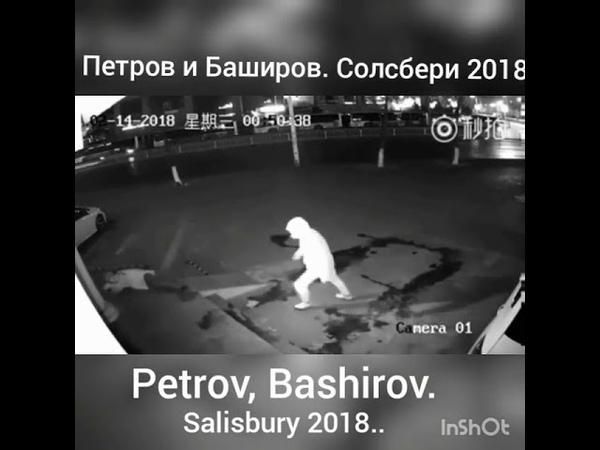 Петров и Баширов. Солсбери 2018 год