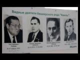 К 100-летию Башкортостана