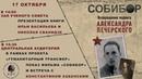 День памяти узников концлагеря Собибор